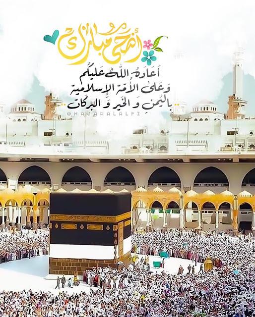 مدونة رمزيات أضحى مبارك أعاده الله عليكم وعلى الأمة الإسلاميه باليمن والخير والبركات