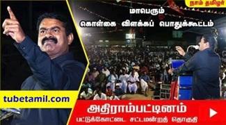 Seeman Speech Naam | Thamizhar Kolkai Vilaka