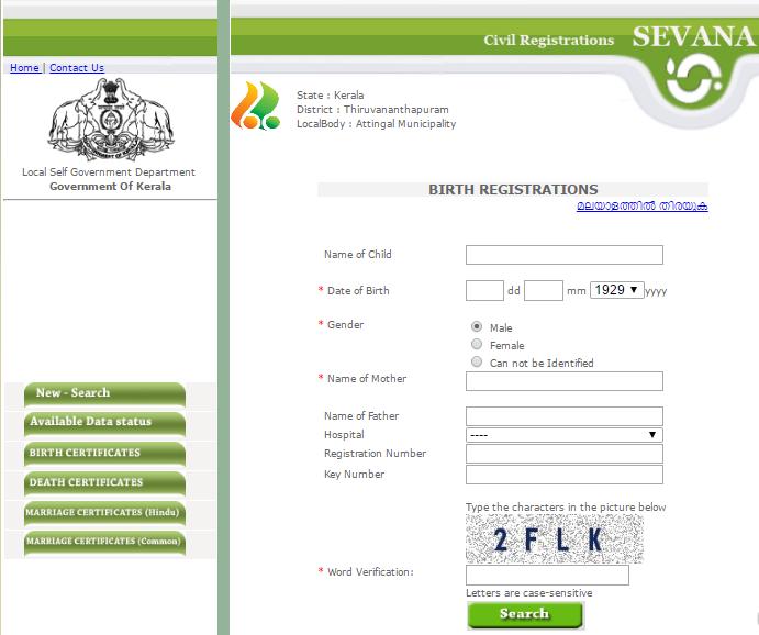 Kerala birth certificate online procedure forms status check kerala birth certificate form yadclub Images