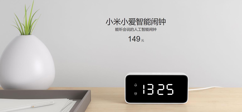 Xiao AI smart alarm clock
