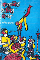 Bangalir Hasir Golpo-1 by Jasim Uddin