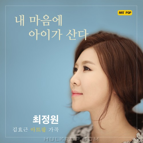 Choi Jung Won, Kim Hyo Geun – 내 마음에 아이가 산다 – Single