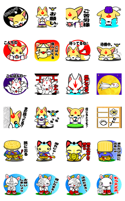 LINE Creators' Stickers - Fox Onmyoji & cat samurai2