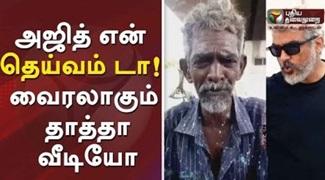 Viral Video Ajith Ajithkumar Thala