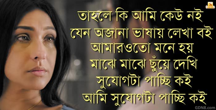 Lokkhiti Song Quotes - Prosenjit Chatterjee,  Rituparna Sengupta