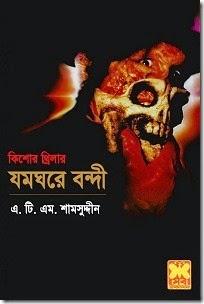 A. T. M. Shamsuddin Bengali Thriller Story Book PDF