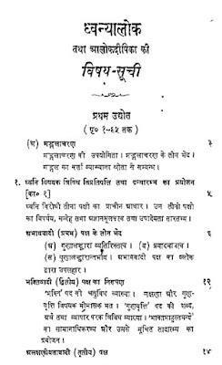 dhwanyalok-siddhantshiromani-vishweshwar-ध्वन्यालोक-सिद्धान्तशिरोमणि-विश्वेश्वर