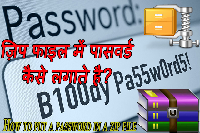 Zip or rar file mein password kaise lagateh ai step by step