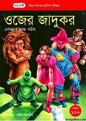 Ozer Jadukar bangla ebook