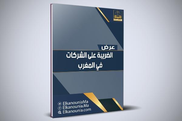 الضريبة على الشركات في المغرب PDF