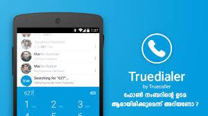 تطبيق Truedialer الجديد من شركة Truecaller لمعرفة معلومات أي رقم مجهول