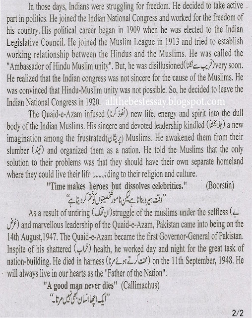 pak education info my hero in history essay for f a fsc b a bsc the quaid e azam