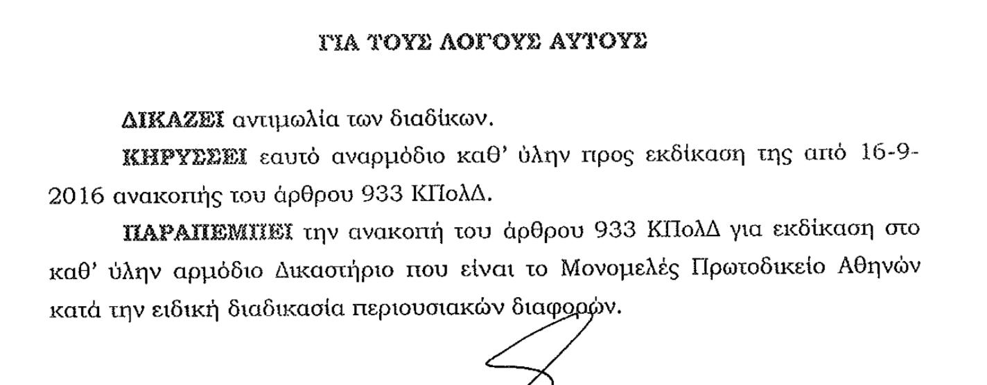 ... Πολυμελούς Πρωτοδικείου Αθηνών. Για του λόγου το αληθες bdd544bd708