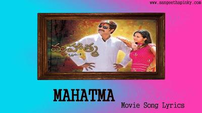 mahatma-telugu-movie-songs-lyrics