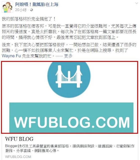 fb-share-homepage-thumbnail-1-網站首頁如果被分享到 FB,看到縮圖效果不佳要如何設計版面?