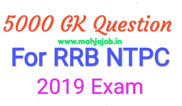 5000 GK Question for Railway NTPC Exam 2019 - Mahjajob in