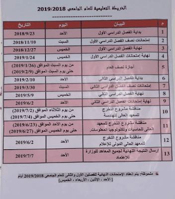جدول دراسي كلية هندسة