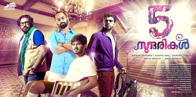 Manthaara kate song lyrics 5 sundarikal movie | Malayalam Song Lyrics