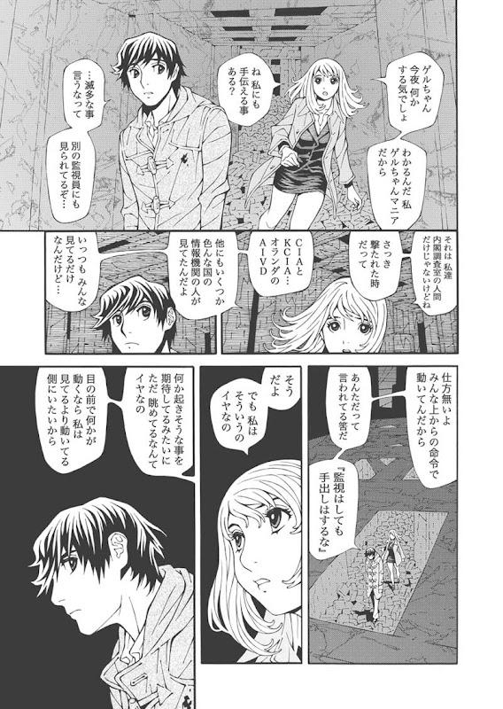 マンガ『ゲルニカ』の第15ページ画像