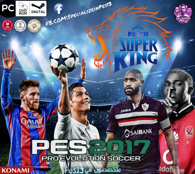 أحدث وأقوي الباتشات للعبة Pes17 الباتش المنتظر بشدة إضافة الدوري المصري والألماني - باتش Super King وإضافات أخرى رائعة