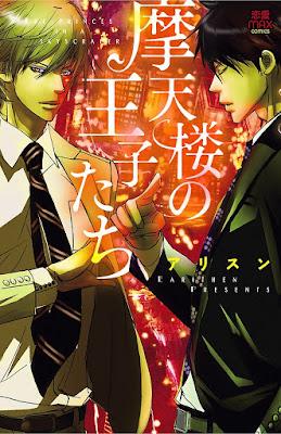 [Manga] 摩天楼の王子たち [Matenro no Ojitachi] Raw Download