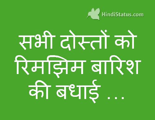 Rain Shower - HindiStatus