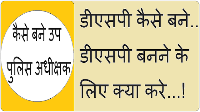 DSP Kaise Bane in Hindi