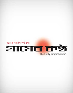 the daily gramerkantho vector logo, the daily gramerkantho logo vector, the daily gramerkantho logo, the daily gramerkantho, দৈনিক গ্রামের কন্ঠ লোগো, গ্রামের কণ্ঠ, newspaper logo vector, the daily gramerkantho logo ai, the daily gramerkantho logo eps, the daily gramerkantho logo png, the daily gramerkantho logo svg