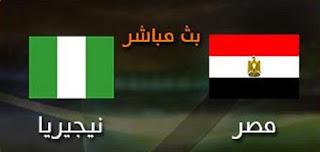 متابعة لعبة مصر ضد نيجيريا بث مباشر