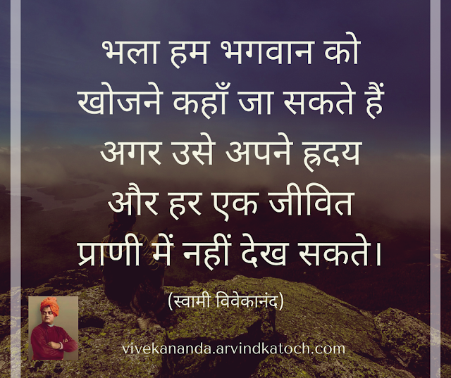 find, God, भगवान, Hindi Thought, Swami Vivekanada,