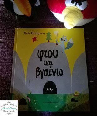 """""""Φτου και βγαίνω"""" του Rob Hodgson εκδόσεις Παπαδόπουλος booklovergr"""