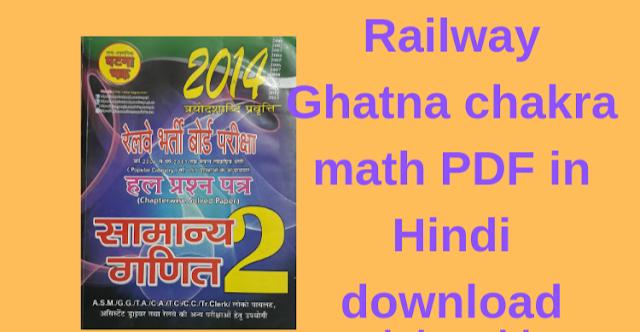 Railway ghatna chakra math PDF in Hindi download
