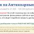 [Мошенники] auudomains.ru — Отзывы, лохотрон. Заработок на Антикварных доменах