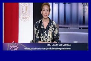 برنامج صبايا الخير 30-9-2015 ريهام سعيد
