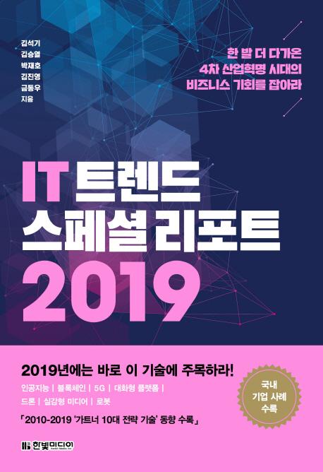 [독서광] IT 트렌드 스페셜 리포트 2019