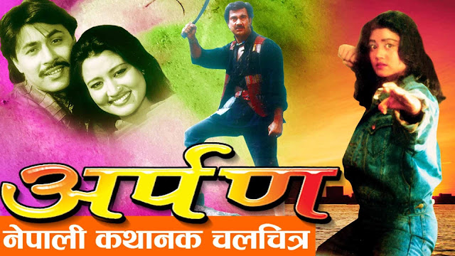 Nepali Movie – Arpan