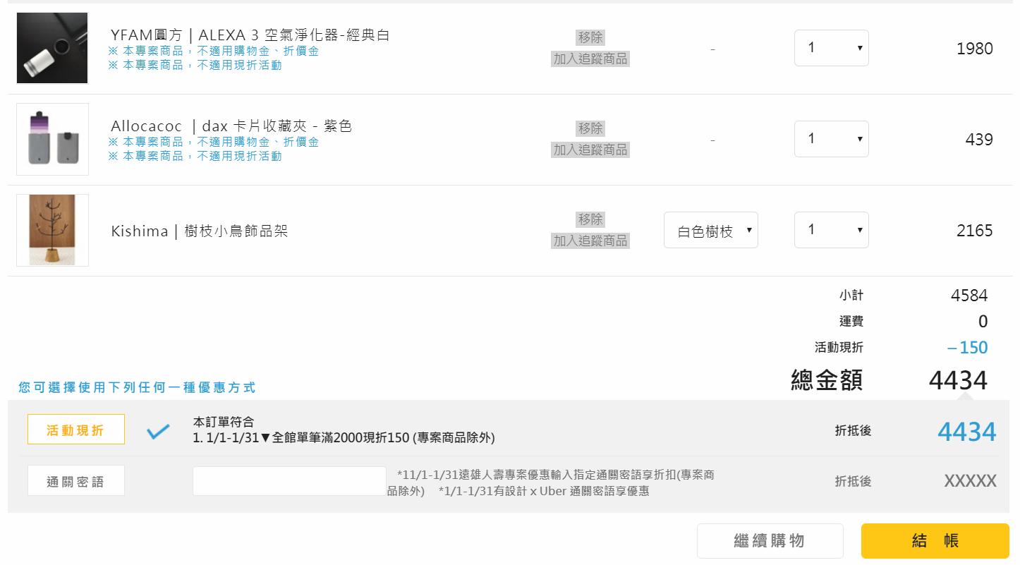 【有.設計uDesign】1月份通關密語/折價券/折扣碼/coupon