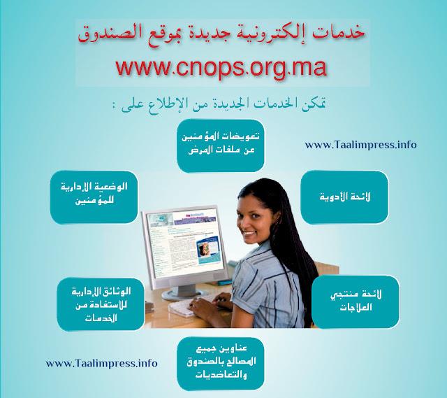 دليــــل CNOPS : الخدمات ، نسبة التعويض، الأمراض والأدوية ،وثائق التسجيل..
