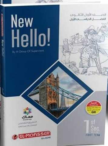 كتاب المعاصر لغة انجليزية ترم اول2021- موقع مدرستى