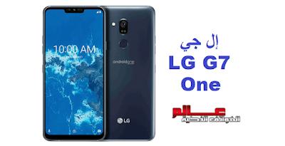 إل جي LG G7 One