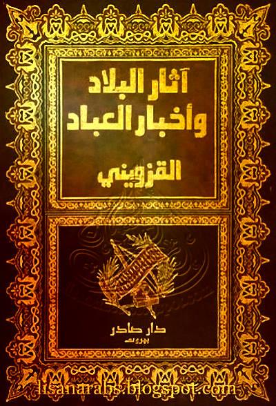 كتاب آثار البلاد وأخبار العباد