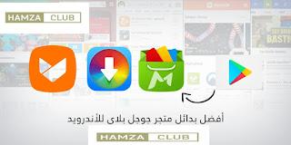 بدائل متجر Google Play لتنزيل التطبيقات لهواتف Android مباشرة