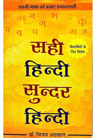 SAHI HINDI SUNDER HINDI BY VIJAY AGGARWAL