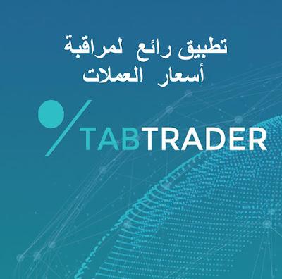 تطبيق رائع لمراقبة أسعار العملات الرقمية المشفرة