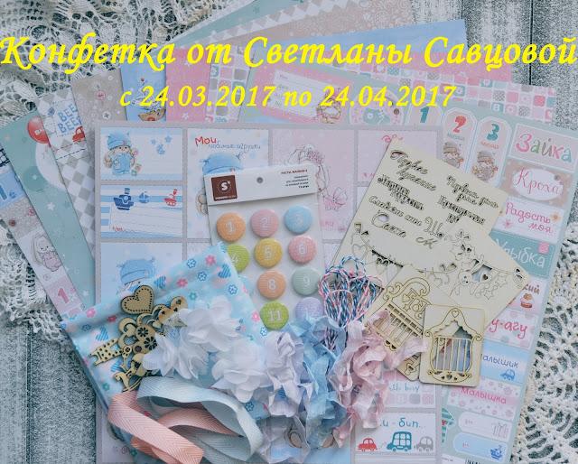 конфета до 24 апреля