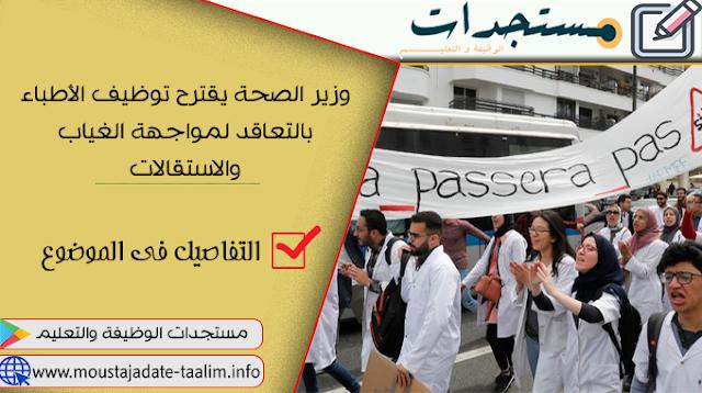 وزير الصحة يقترح توظيف الأطباء بالتعاقد لمواجهة الغياب والاستقالات