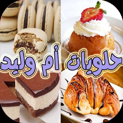 وصفات حلويات أم وليد بالصور
