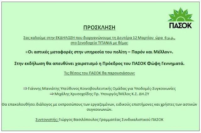 Ομιλία Γ. Μανιάτη στην Αθήνα για τις αστικές μεταφορές