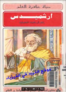 تحميل كتاب قصة حياة ارخميدس pdf ، ارشميدس pdf ، ارخميدس والرياضيات ، انجازات ارخميدس ، نظرية ارخميدس في الرياضيات ، من هو ارخميدس pdf ، تجربة ارخميدس