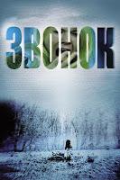 Звонок фильм 2002
